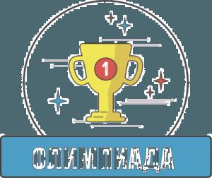 олимпиада 1-7 класс