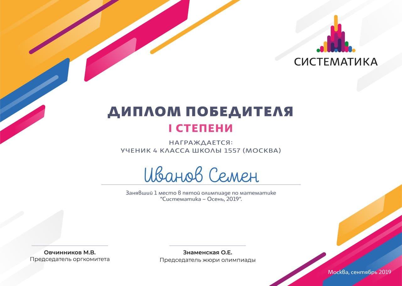 Диплом победителя Систематики