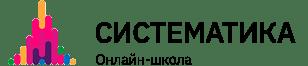 Логотип онлайн-школы Систематика